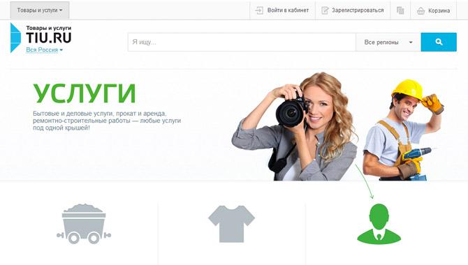Создать сайт tiu