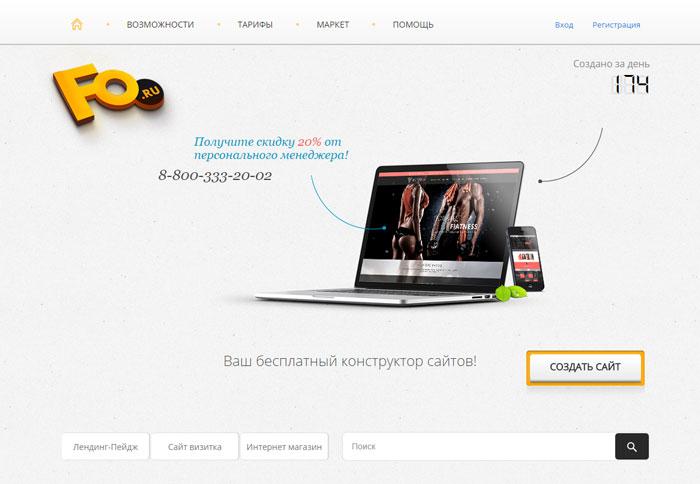 Обзор конструкторов сайтов на примере a ru