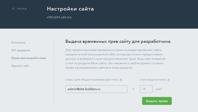 aabd29084c6 Отзывы и обзор конструктора сайтов Юкит (ukit.com)