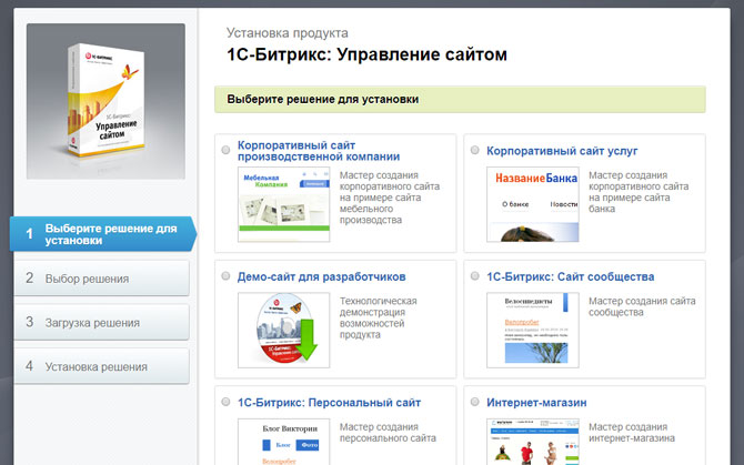 Создание сайта 1с битрикс отзывы битрикс page templates