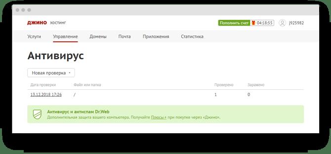 Как выложить сайт на хостинг jino как передать файл через свой хостинг