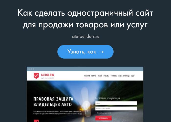 Сделать сайт одностраничник цена сео продвижение сайтов услуги