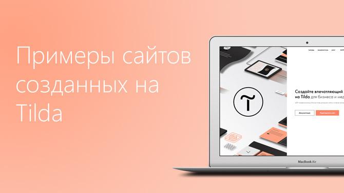 Примеры сайтов, лендингов, интернет-магазинов и блогов, созданных в ... c1944e6d791