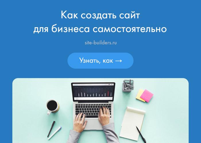 Как создать сайт бесплатно для бизнеса