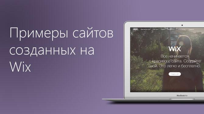 вик создание сайта
