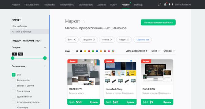 e7c828e1df36 Обзор и отзывы о конструкторе сайтов Юкоз (ucoz.ru)